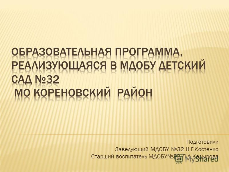 Подготовили Заведующий МДОБУ 32 Н.Г.Костенко Старший воспитатель МДОБУ32 П.А.Кадырова
