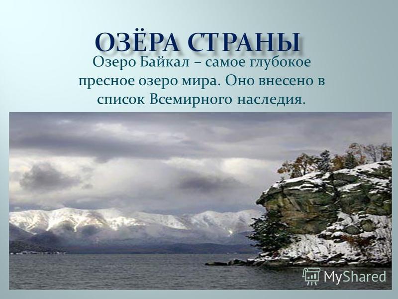 Озеро Байкал – самое глубокое пресное озеро мира. Оно внесено в список Всемирного наследия.