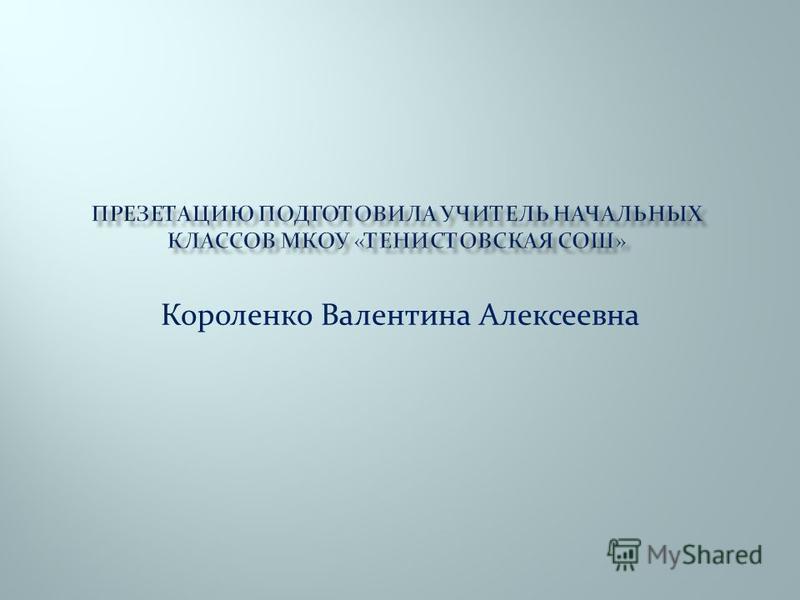 Короленко Валентина Алексеевна