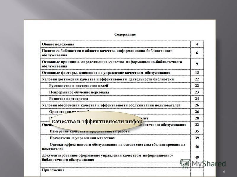 ка качества и эффективности информ 6