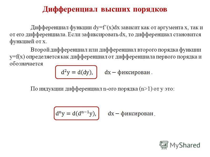 Дифференциал высших порядков Дифференциал функции dy=f(x)dx зависит как от аргумента х, так и от его дифференциала. Если зафиксировать dx, то дифференциал становится функцией от х. Второй дифференциал или дифференциал второго порядка функции y=f(x) о