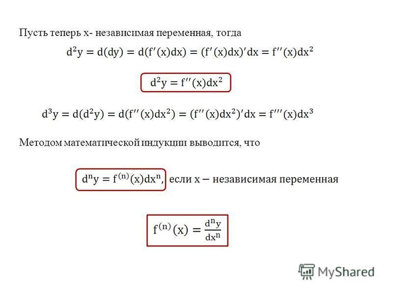 Пусть теперь х- независимая переменная, тогда Методом математической индукции выводится, что
