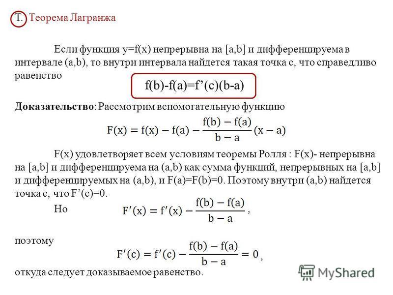 Т. Теорема Лагранжа Если функция y=f(x) непрерывна на [a,b] и дифференцируема в интервале (a,b), то внутри интервала найдется такая точка с, что справедливо равенство Доказательство: Рассмотрим вспомогательную функцию F(x) удовлетворяет всем условиям