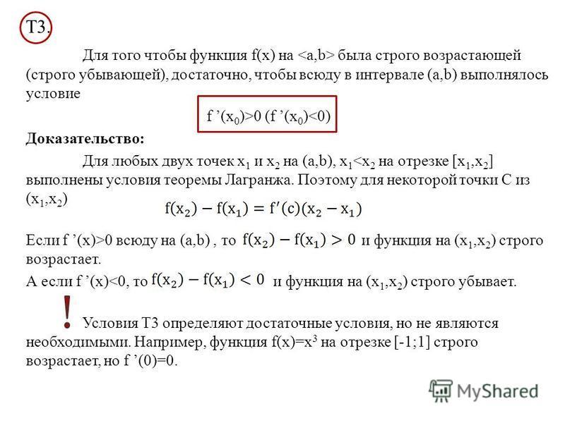 Т3. Для того чтобы функция f(x) на была строго возрастающей (строго убывающей), достаточно, чтобы всюду в интервале (a,b) выполнялось условие f (х 0 )>0 (f (х 0 )<0) Доказательство: Для любых двух точек х 1 и х 2 на (a,b), х 1 <x 2 на отрезке [x 1,x