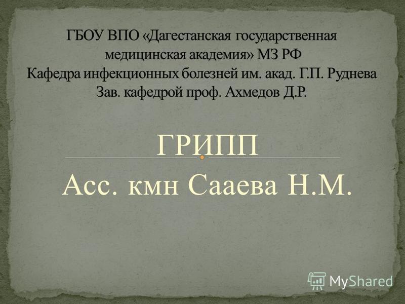 ГРИПП Асс. кмн Сааева Н.М.