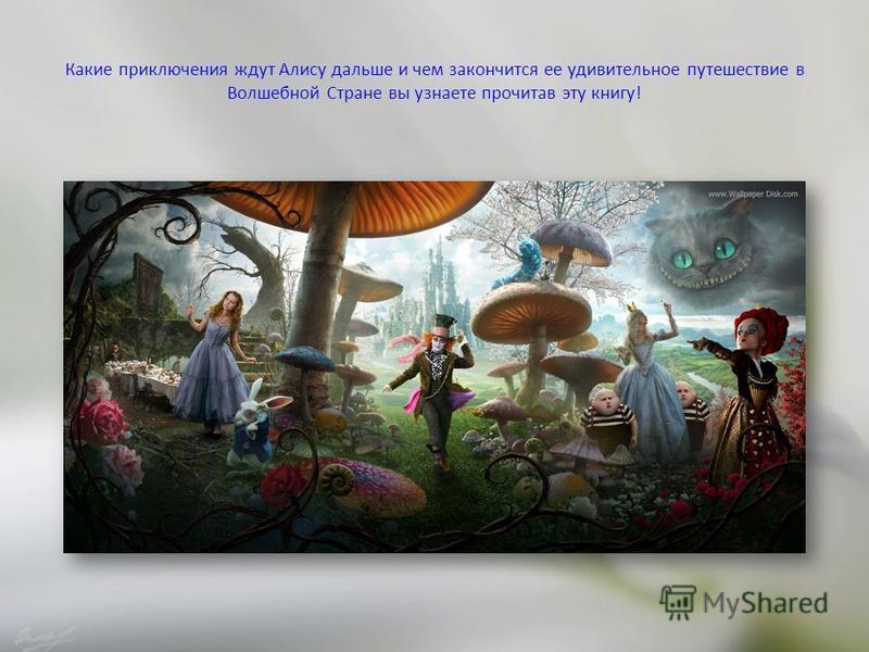 Какие приключения ждут Алису дальше и чем закончится ее удивительное путешествие в Волшебной Стране вы узнаете прочитав эту книгу!