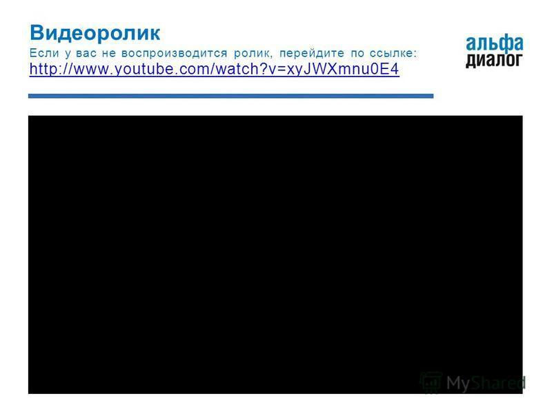 Видеоролик Если у вас не воспроизводится ролик, перейдите по ссылке: http://www.youtube.com/watch?v=xyJWXmnu0E4