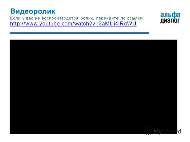 Видеоролик Если у вас не воспроизводится ролик, перейдите по ссылке: http://www.youtube.com/watch?v=3aMUi4jRqWU