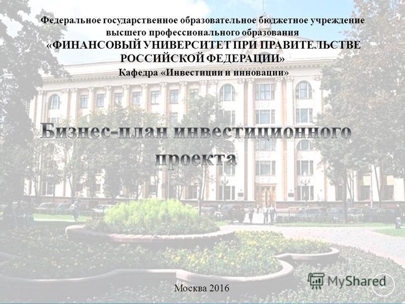 Федеральное государственное образовательное бюджетное учреждение высшего профессионального образования «ФИНАНСОВЫЙ УНИВЕРСИТЕТ ПРИ ПРАВИТЕЛЬСТВЕ РОССИЙСКОЙ ФЕДЕРАЦИИ» Кафедра «Инвестиции и инновации» Москва 2016 1