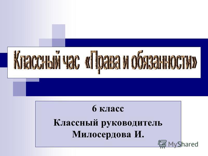 6 класс Классный руководитель Милосердова И.