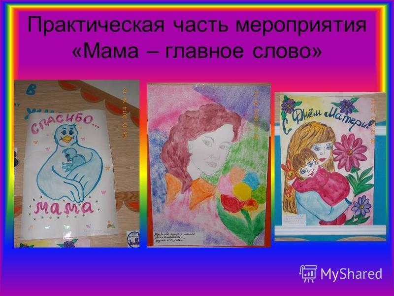 Практическая часть мероприятия «Мама – главное слово»