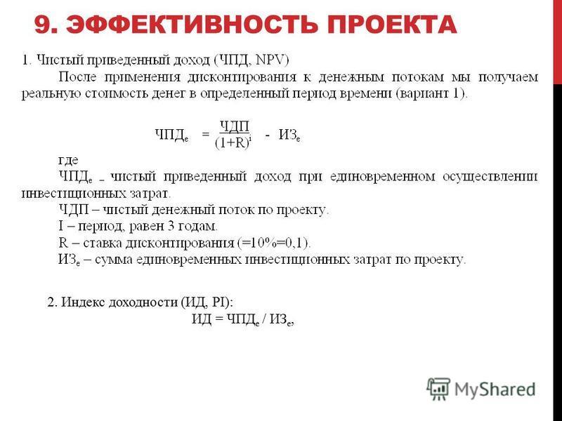 9. ЭФФЕКТИВНОСТЬ ПРОЕКТА 2. Индекс доходности (ИД, PI): ИД = ЧПД е / ИЗ е,