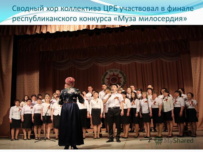 Сводный хор коллектива ЦРБ участвовал в финале республиканского конкурса «Муза милосердия»