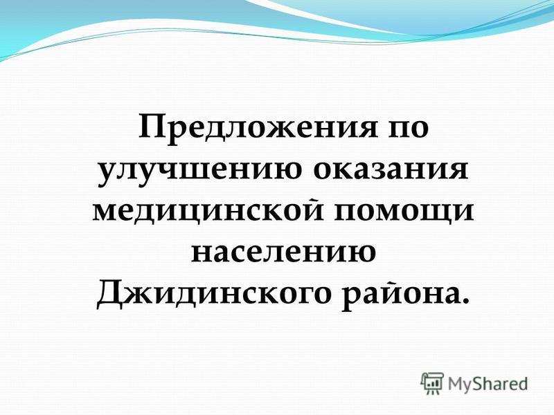 Предложения по улучшению оказания медицинской помощи населению Джидинского района.