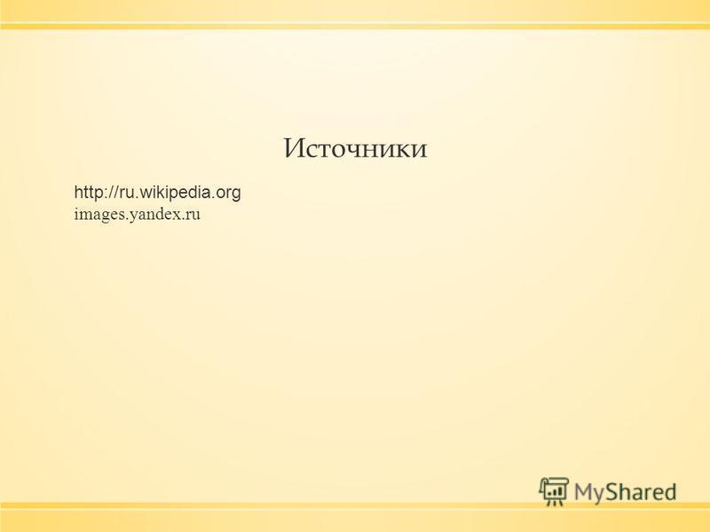 Источники http://ru.wikipedia.org images.yandex.ru