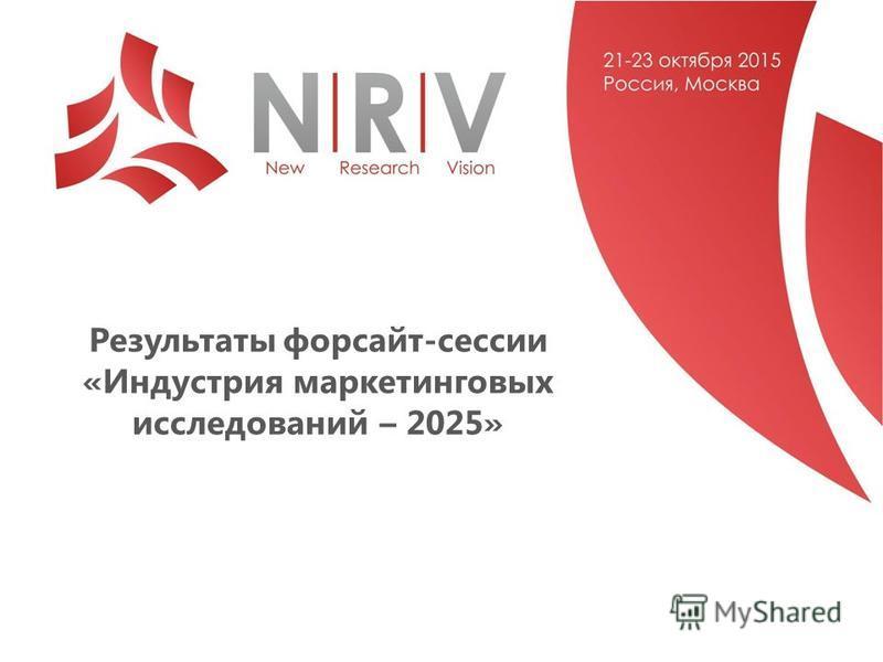 Результаты форсайт-сессии «Индустрия маркетинговых исследований – 2025»