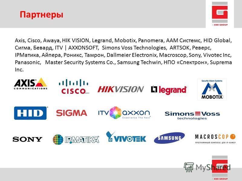 Партнеры 10 Axis, Cisco, Awaya, HIK VISION, Legrand, Mobotix, Panomera, AAM Системс, HID Global, Сигма, Бевард, ITV | AXXONSOFT, Simons Voss Technologies, ARTSOK, Реверс, IPМатика, Айпера, Роникс, Тамрон, Dallmeier Electronix, Macroscop, Sony, Vivote