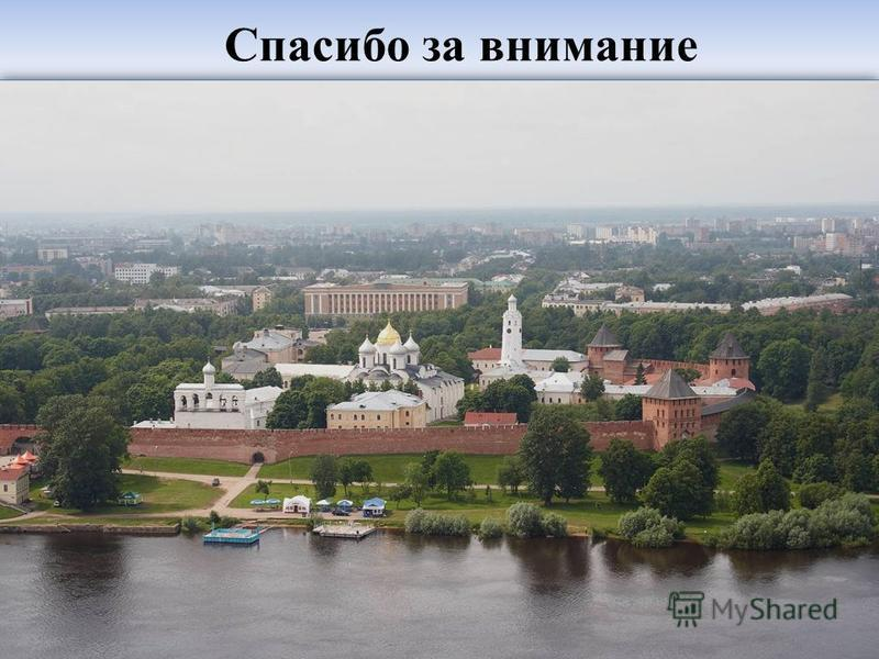 Департамент экономического развития и торговли Новгородской области 13 Спасибо за внимание