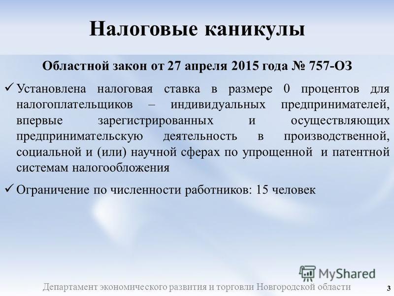 Департамент экономического развития и торговли Новгородской области Областной закон от 27 апреля 2015 года 757-ОЗ Установлена налоговая ставка в размере 0 процентов для налогоплательщиков – индивидуальных предпринимателей, впервые зарегистрированных