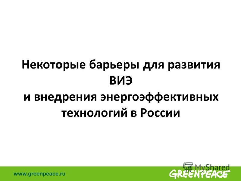Некоторые барьеры для развития ВИЭ и внедрения энергоэффективных технологий в России