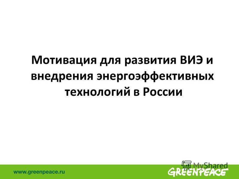 Мотивация для развития ВИЭ и внедрения энергоэффективных технологий в России