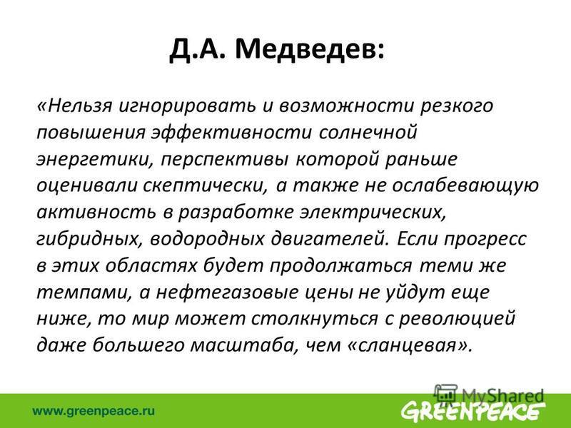 Д.А. Медведев: «Нельзя игнорировать и возможности резкого повышения эффективности солнечной энергетики, перспективы которой раньше оценивали скептически, а также не ослабевающую активность в разработке электрических, гибридных, водородных двигателей.