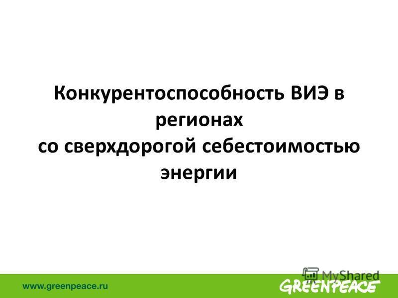 Конкурентоспособность ВИЭ в регионах со сверхдорогой себестоимостью энергии