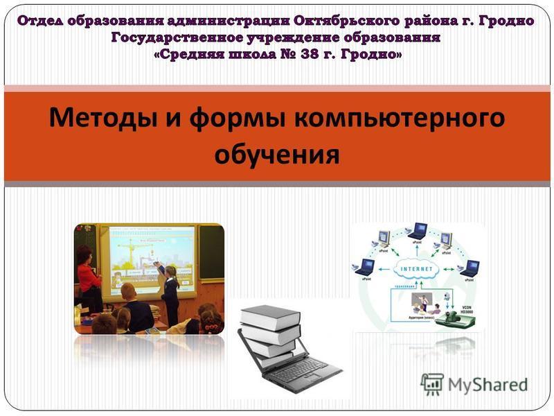 Методы и формы компьютерного обучения