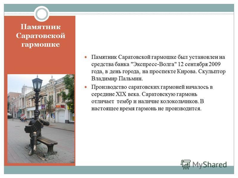 Памятник Саратовской гармошке Памятник Саратовской гармошке был установлен на средства банка