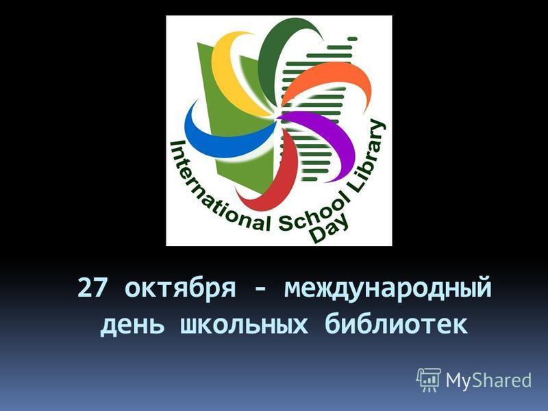 27 октября - международный день школьных библиотек