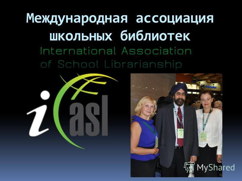 Международная ассоциация школьных библиотек
