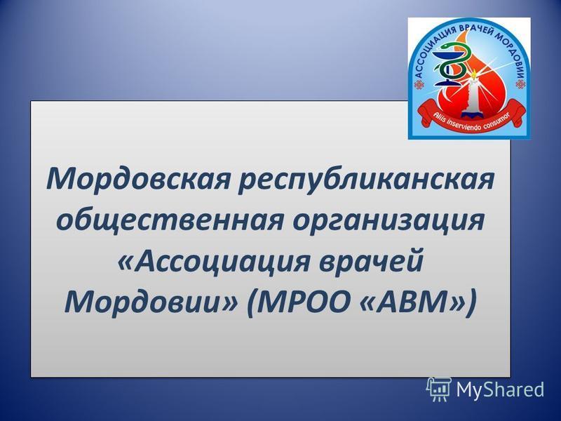 Мордовская республиканская общественная организация «Ассоциация врачей Мордовии» (МРОО «АВМ»)