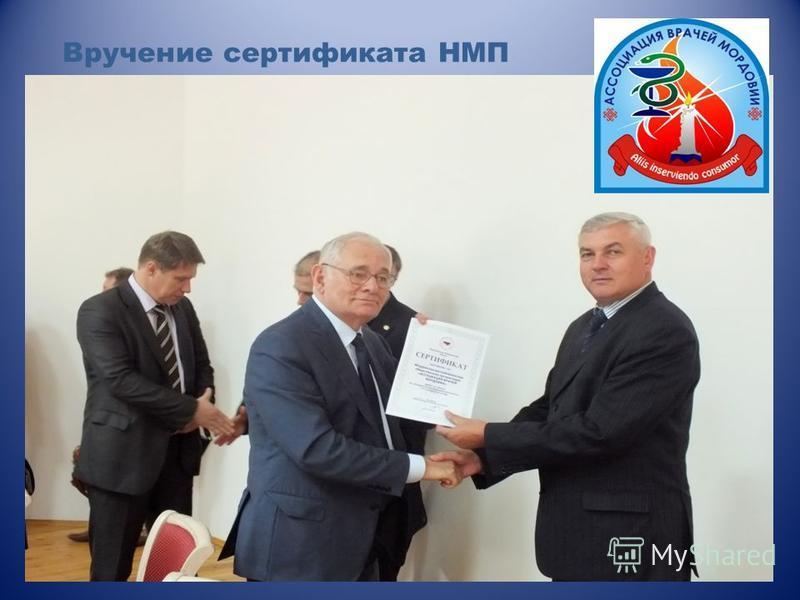 Вручение сертификата НМП