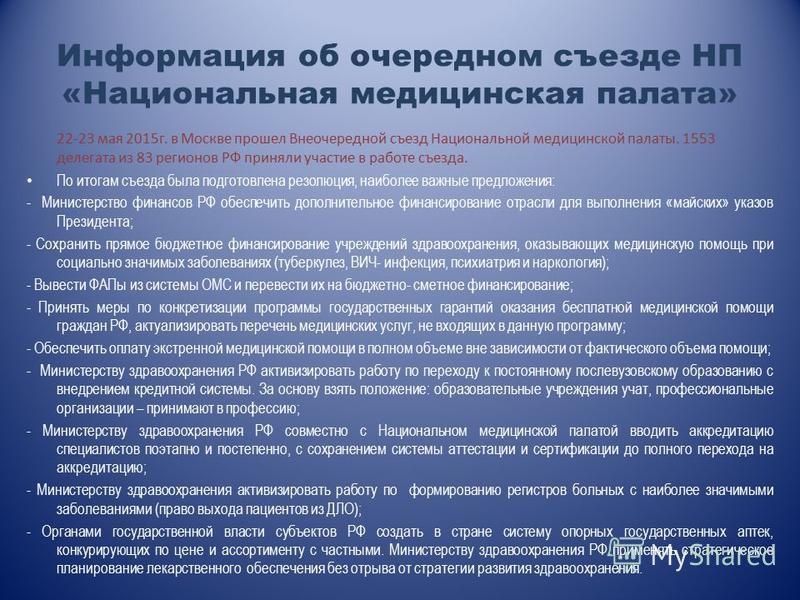 Информация об очередном съезде НП «Национальная медицинская палата» 22-23 мая 2015 г. в Москве прошел Внеочередной съезд Национальной медицинской палаты. 1553 делегата из 83 регионов РФ приняли участие в работе съезда. По итогам съезда была подготовл
