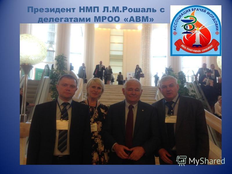Президент НМП Л.М.Рошаль с делегатами МРОО «АВМ»