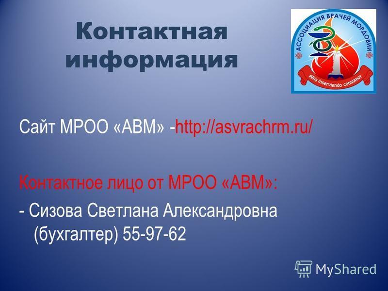 Контактная информация Сайт МРОО «АВМ» -http://asvrachrm.ru/ Контактное лицо от МРОО «АВМ»: - Сизова Светлана Александровна (бухгалтер) 55-97-62