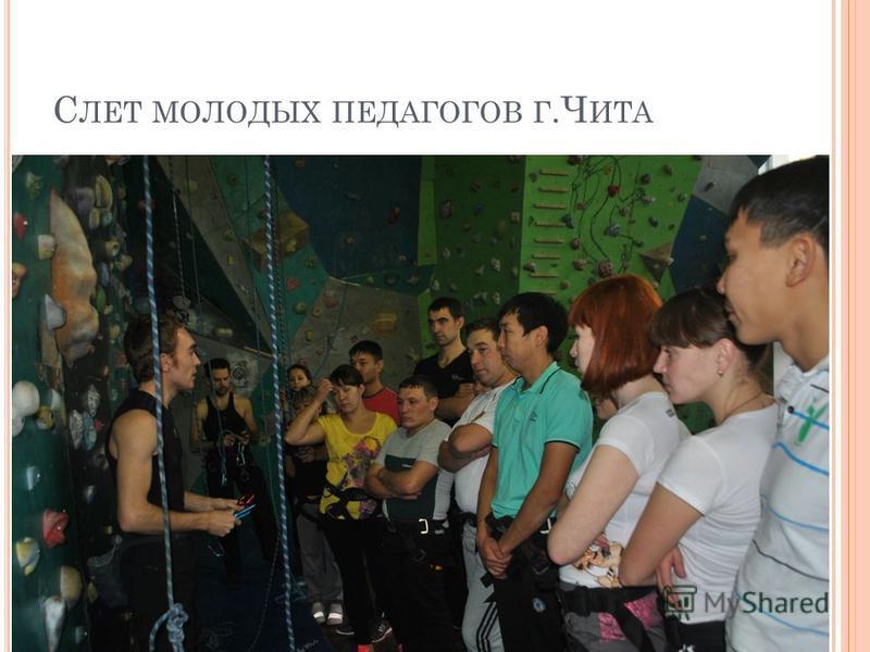 С ЛЕТ МОЛОДЫХ ПЕДАГОГОВ Г.Ч ИТА