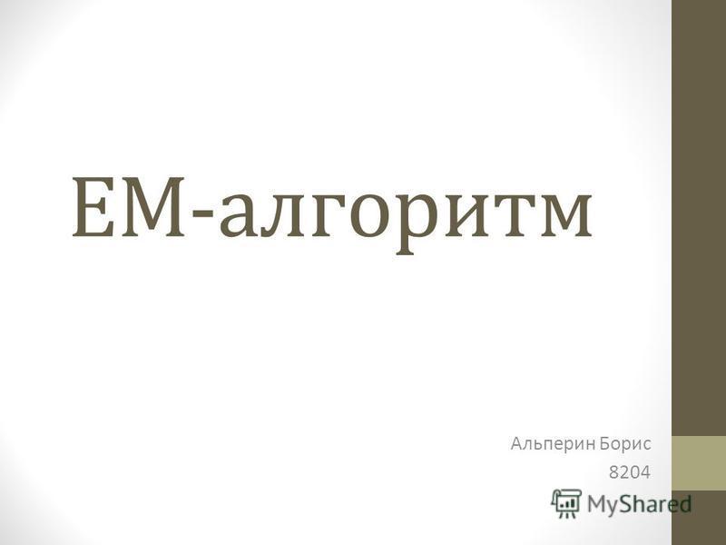 EM-алгоритм Альперин Борис 8204