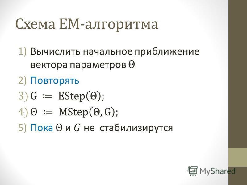 Схема ЕM-алгоритма