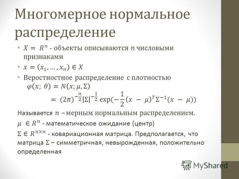 Многомерное нормальное распределение