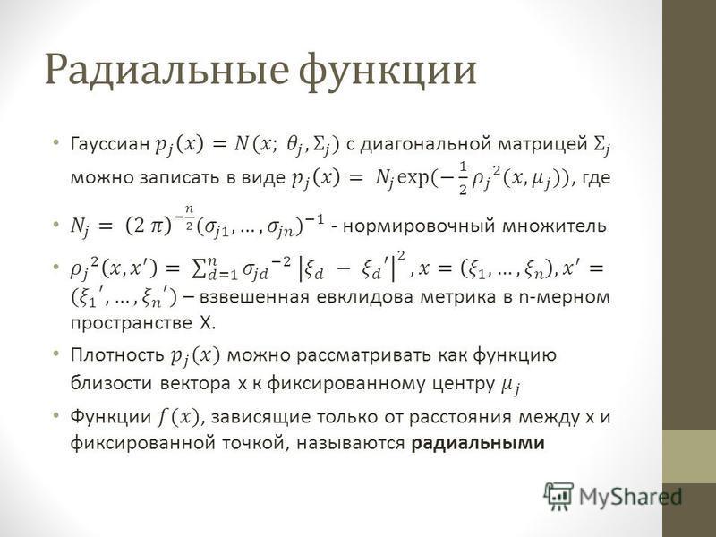 Радиальные функции