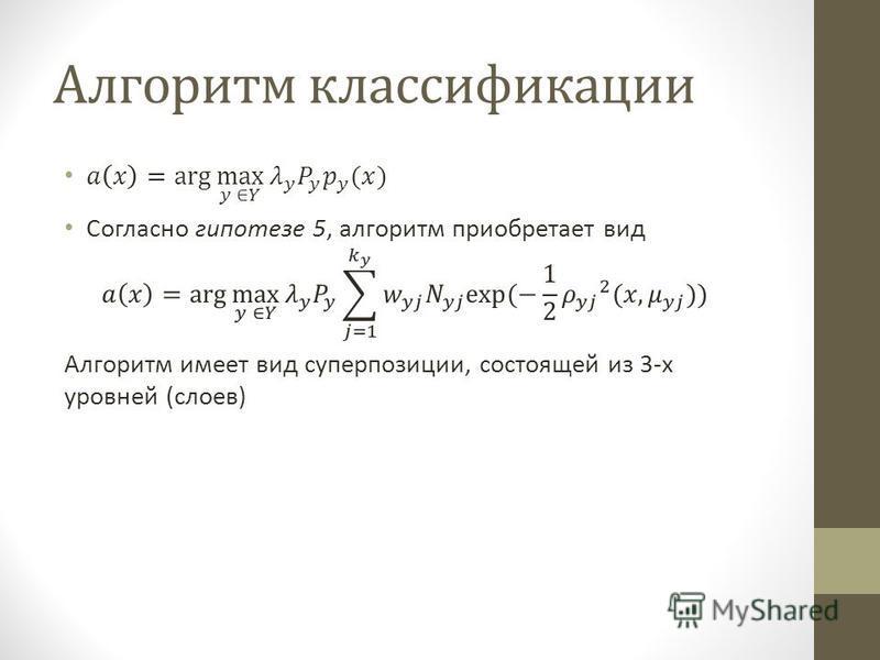 Алгоритм классификации