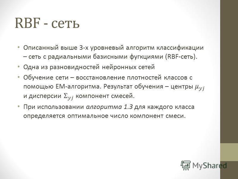 RBF - сеть