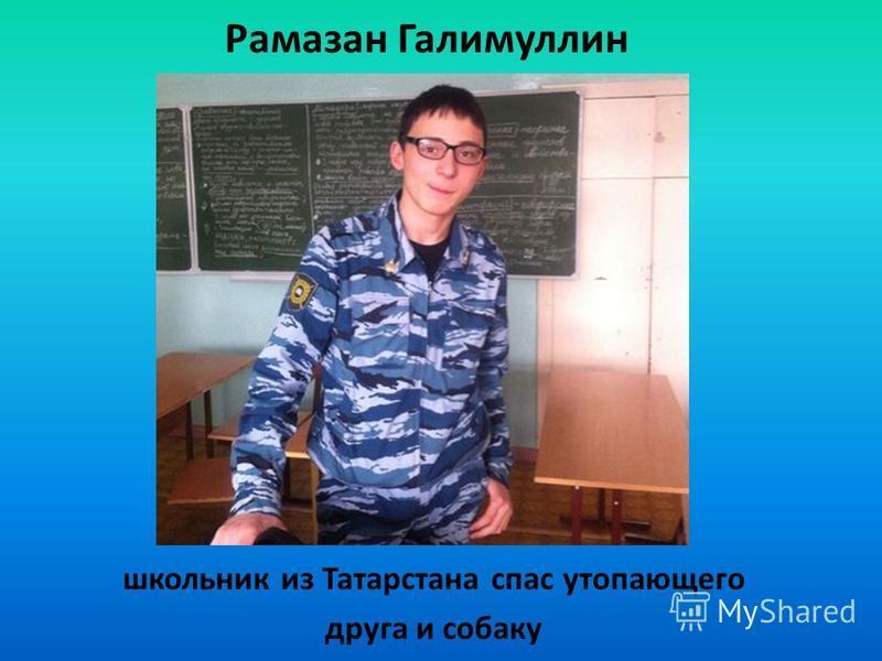 Рамазан Галимуллин школьник из Татарстана спас утопающего друга и собаку