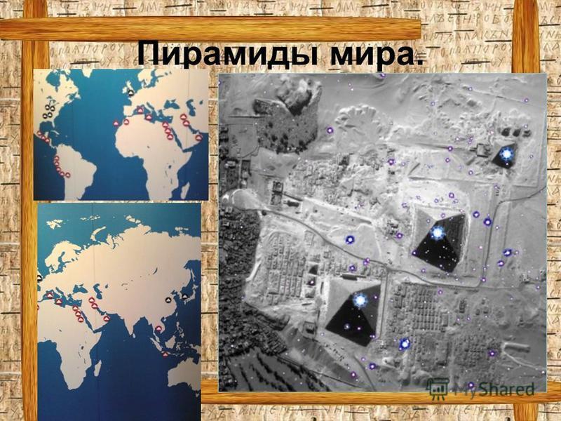 Пирамиды мира.