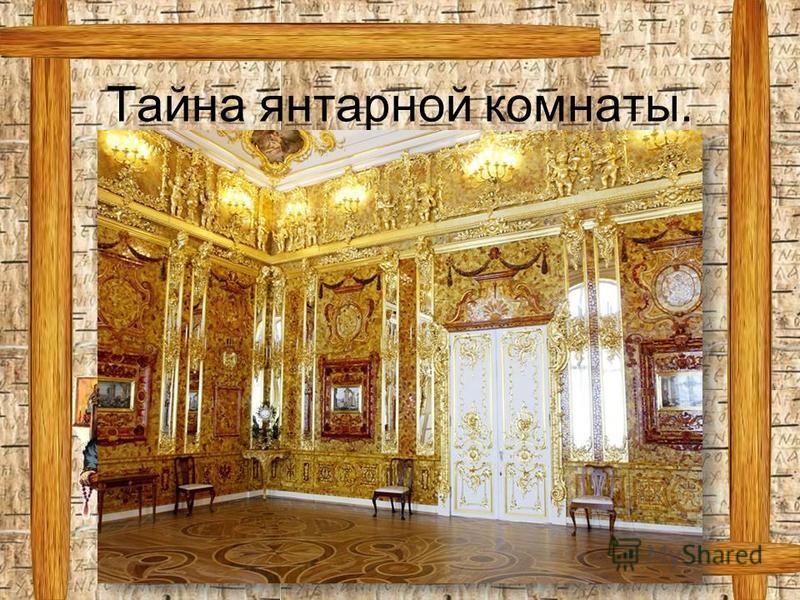 Тайна янтарной комнаты.