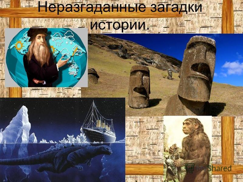 Неразгаданные загадки истории.