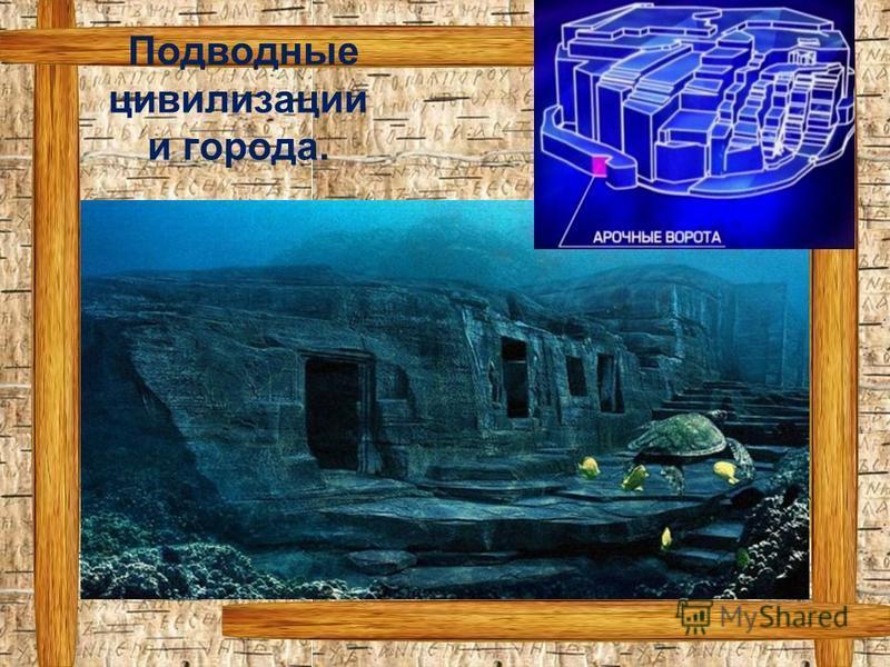 Подводные цивилизации и города.