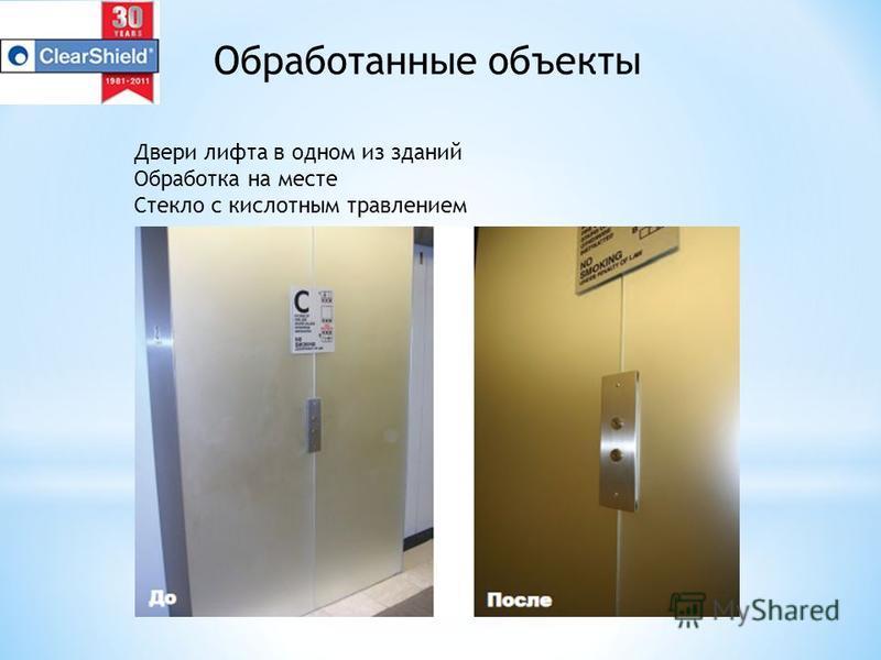 Обработанные объекты Двери лифта в одном из зданий Обработка на месте Стекло с кислотным травлением