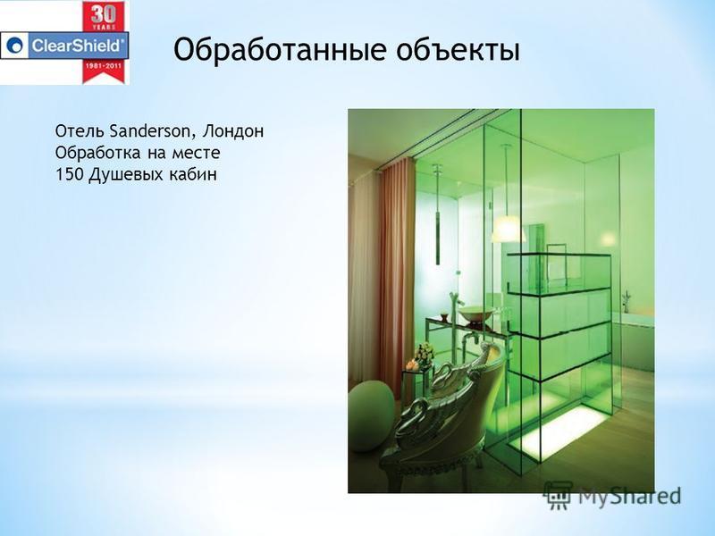 Обработанные объекты Отель Sanderson, Лондон Обработка на месте 150 Душевых кабин